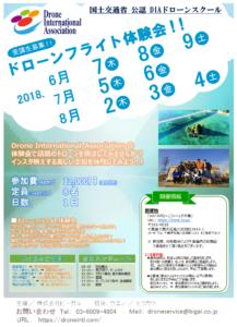 ドローンフライト体験会(2018年6-8月)